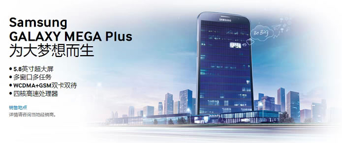 Galaxy Mega Plus con pantalla de 5.8 pulgadas llega a china